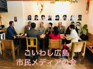 こいわし広島 市民メディアの会
