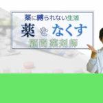 20180609 第2回『あの人にも伝えなきゃ‼︎』伊庭聡さん講演会〜薬を使わない薬剤師〜