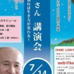 20180714 池田整治さん講演会