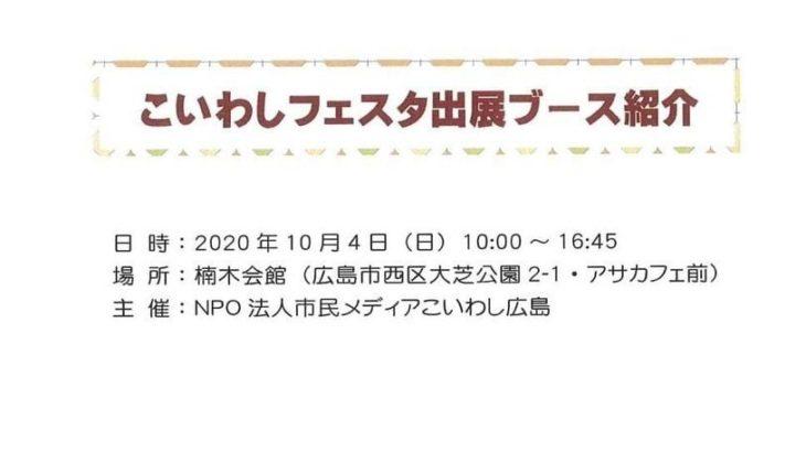 2020年10月4日開催『こいわしフェスタ』出展者様ご紹介