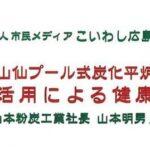 【市民メディアこいわし広島講演会】『山仙プール式炭化平炉』炭活用による健康法