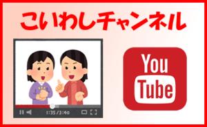 こいわし広島YouTubeチャンネル
